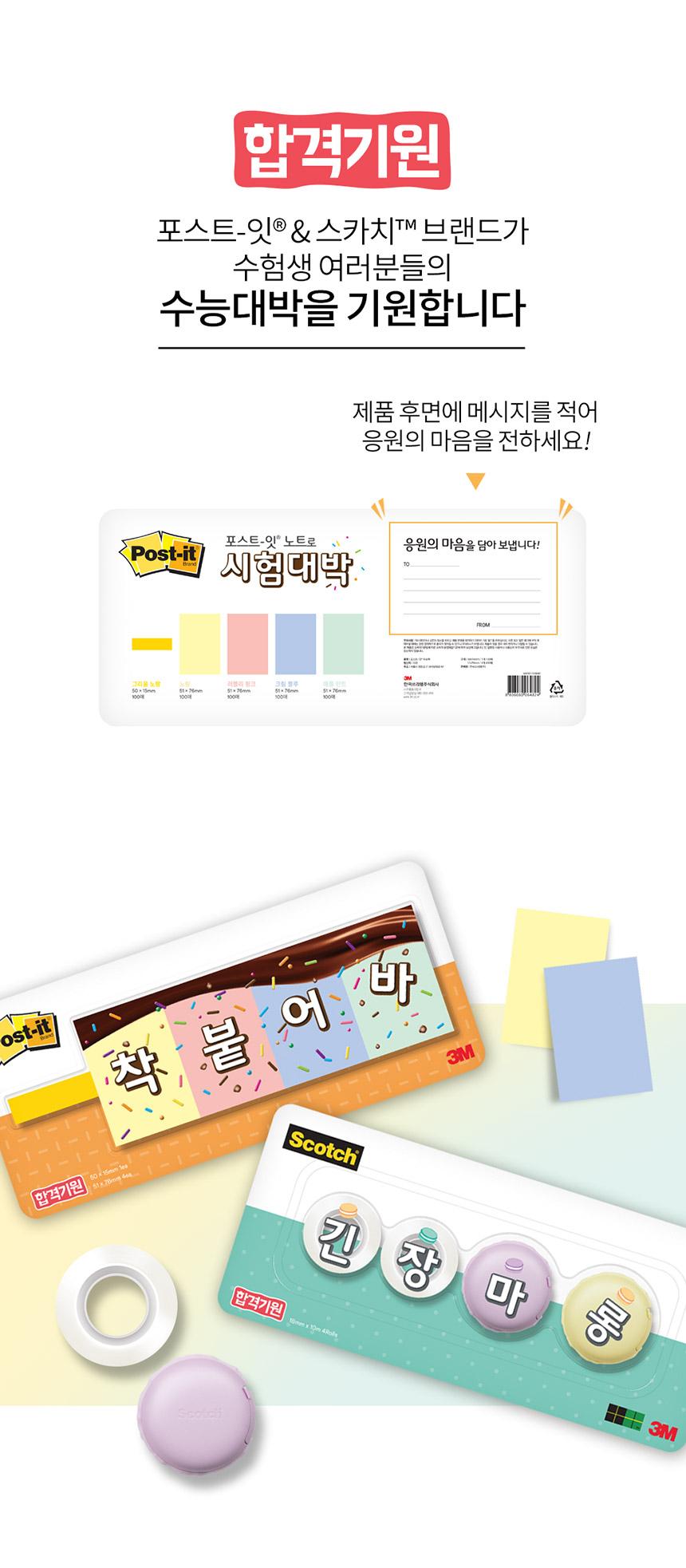 포스트잇 합격기원 수능팩(문구 랜덤) - 한국쓰리엠, 7,900원, 메모/점착메모, 3M포스트잇