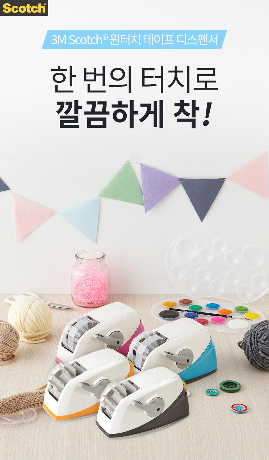 스카치 원터치 테이프 디스펜서(핑크) + 리필 2롤 - 한국쓰리엠, 18,700원, 테이프, 디스펜서