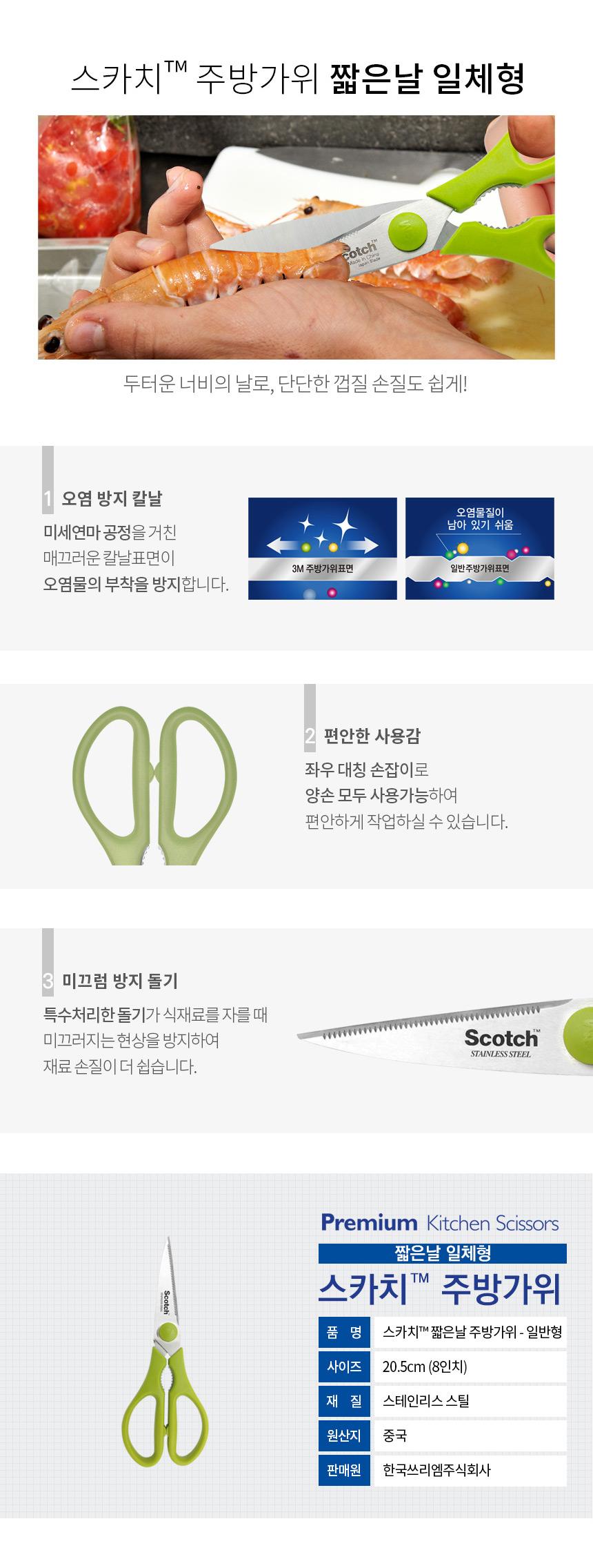 스카치 다용도 가위(중) - 17.8cm(7인치) - 한국쓰리엠, 3,500원, 커터기/가위, 사무용가위