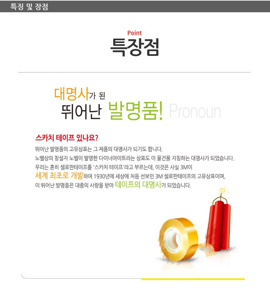 스카치 매직 테이프 리필(18mm x 32m) - 한국쓰리엠, 3,500원, 테이프, 디스펜서