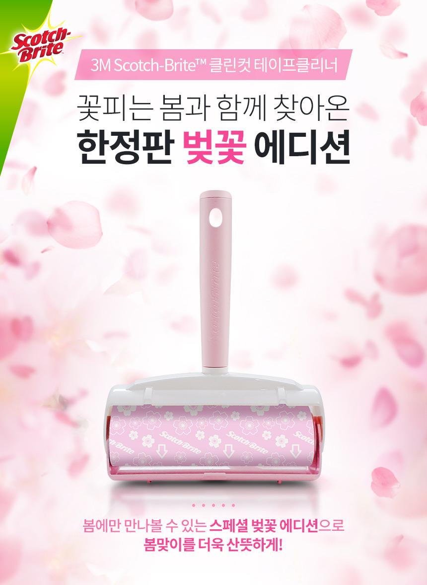 대형 클린컷 테이프클리너 리필 2입 벚꽃 - 한국쓰리엠, 9,300원, 청소도구, 테이프 크리너